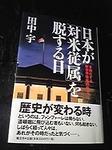 NipponGaTaibeiJuuzoku.jpg